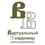 Виртуальный Владимир