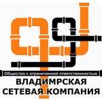 Владимирская сетевая компания